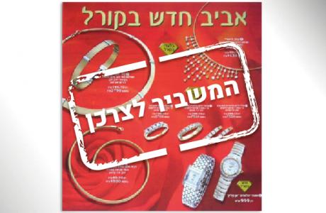 """אסטרטגיה ושיווק בייקר טילי רו""""ח מהמובילים בעולם בישראל"""