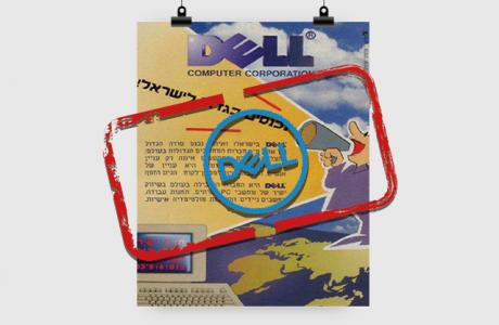 קמפיין החדרת מחשבי דל לישראל