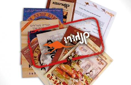 מועדון לקוחות ושיווק קנגורו משלוחים