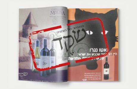 """קמפיינים של פרסום יינות ודרך היין עבור המגש שקד יבואנית ומשווקת היינות הגדולה בישראל בעלת רשת """"דרך היין"""""""