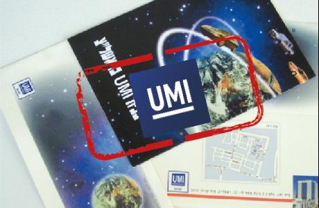 UMI השקת בניין החברה בישראל ופרסום טרייד אין